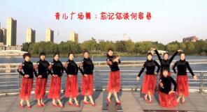 青儿广场舞青春给力_青儿广场舞专辑_2019青儿广场舞最新视频大全 - 平静广场舞